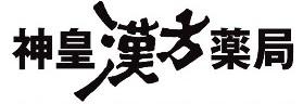 大阪で漢方なら神皇漢方薬局